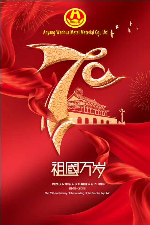 The 70th anniversary of the founding of the People's Republic
